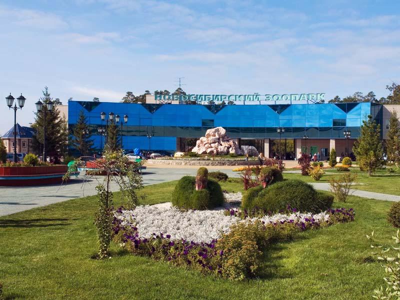 Новосибирск. Новосибирский зоопарк