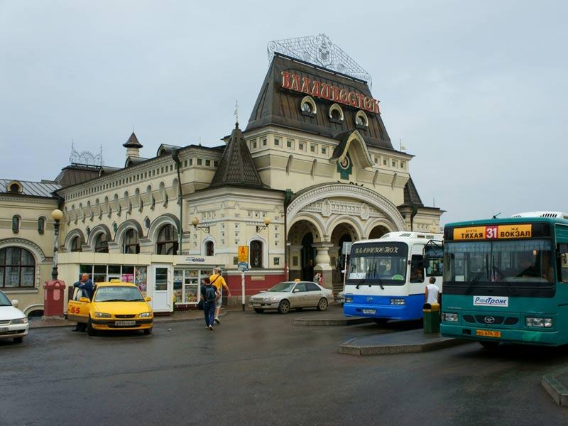 Владивосток. Железнодорожный вокзал