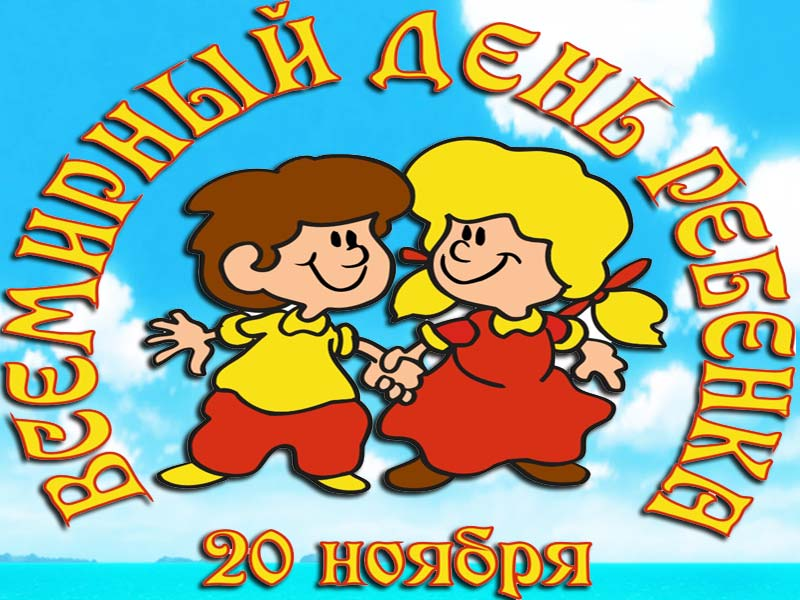 Всемирный день ребенка мероприятия